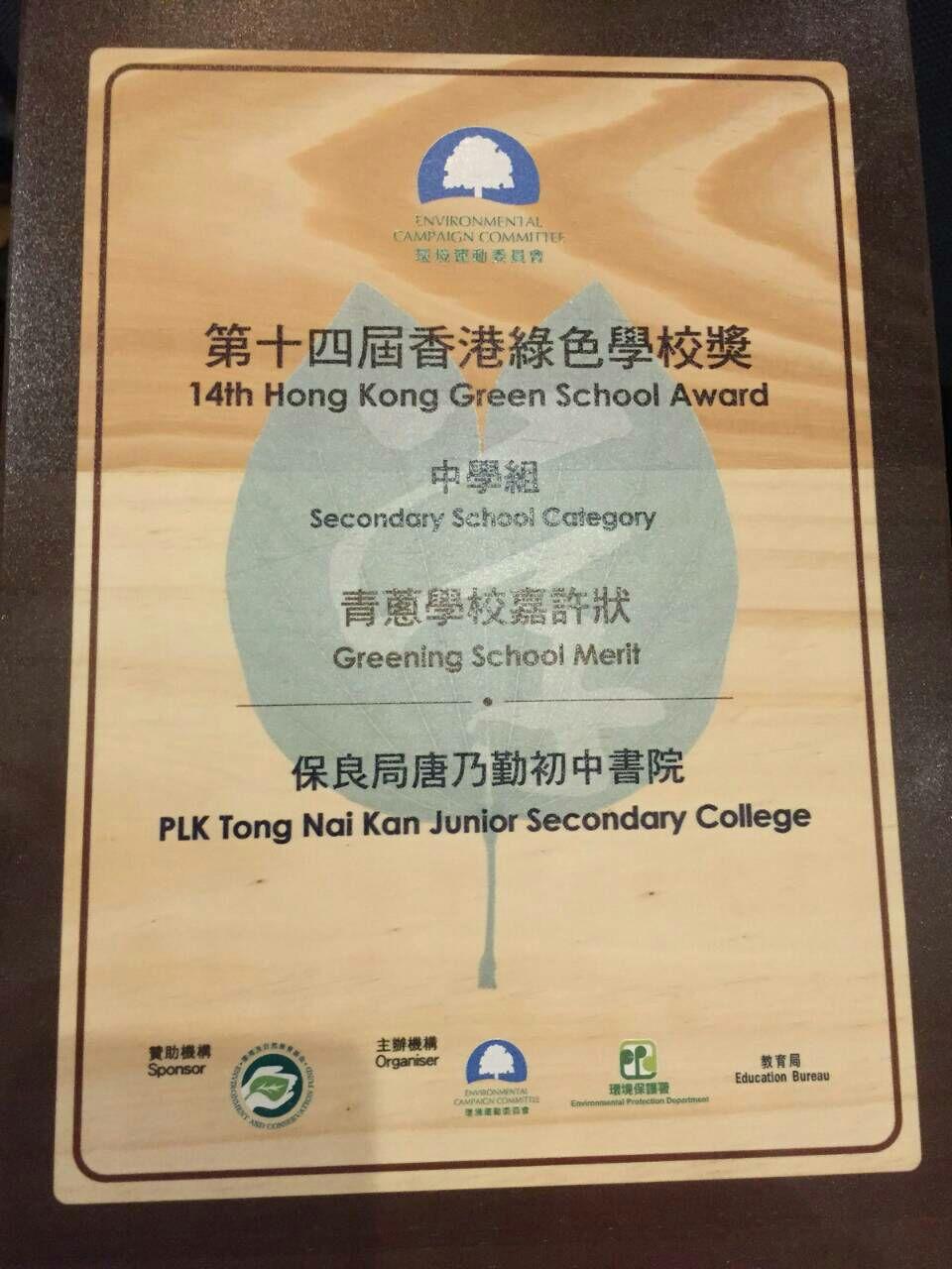 Greening School Merit