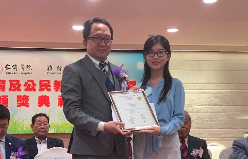 Yan Chai Hospital Moral and Civic Education Fund 2018-2019