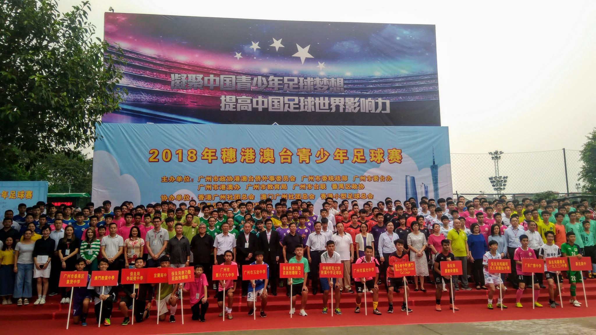 Sixteen teams from Guangzhou, Hong Kong, Macau and Taiwan joined this football competition!