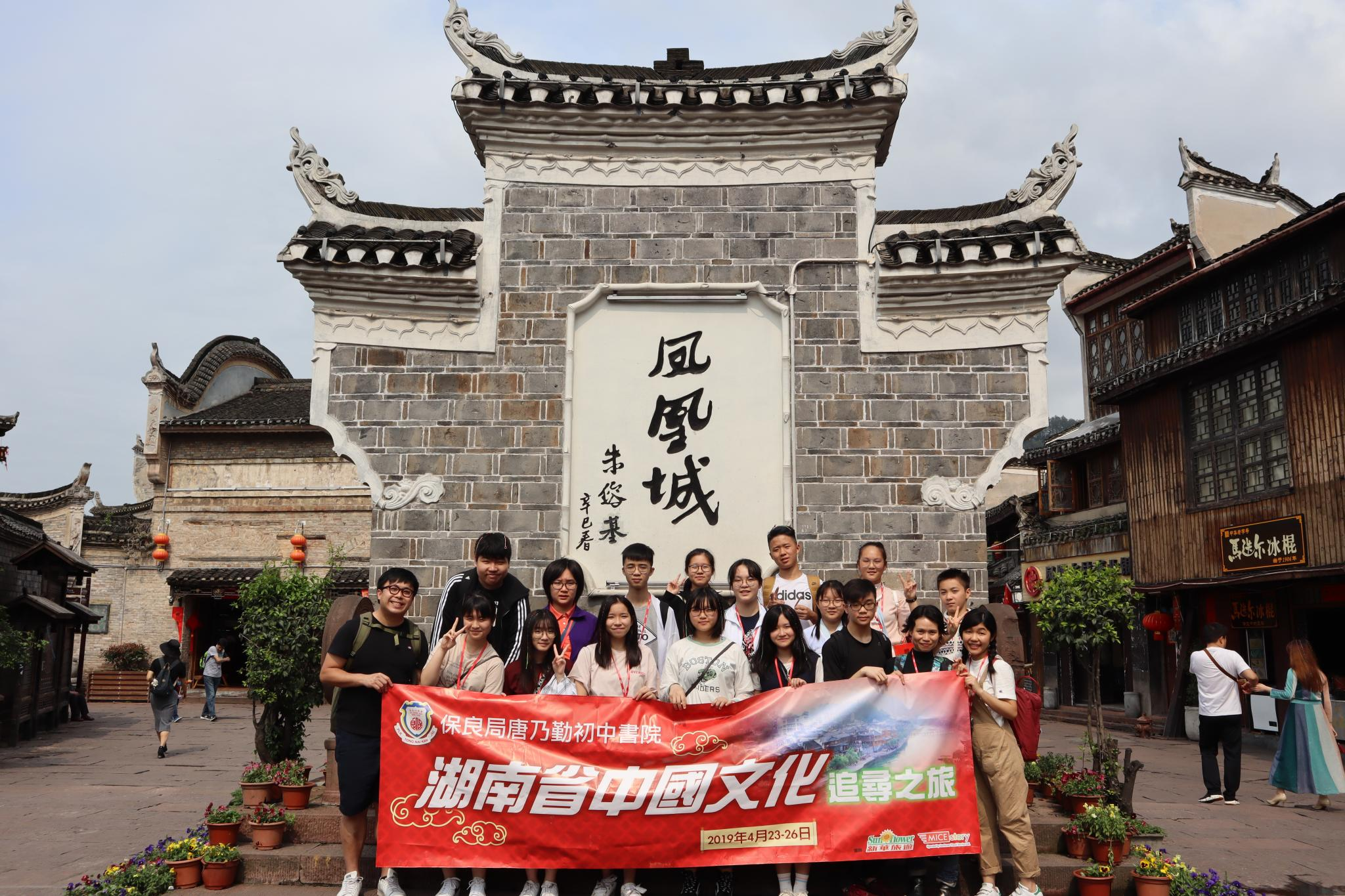 A group photo was taken in ancient city of Fenghuang.