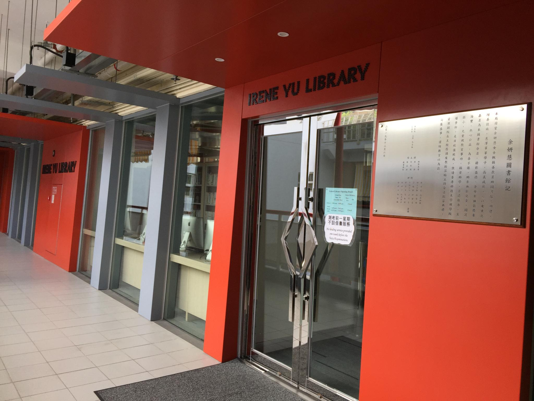 The Irene Yu Library is a rectangular structure, designed to blend the best of traditional library services with a wide range of electronic resources.