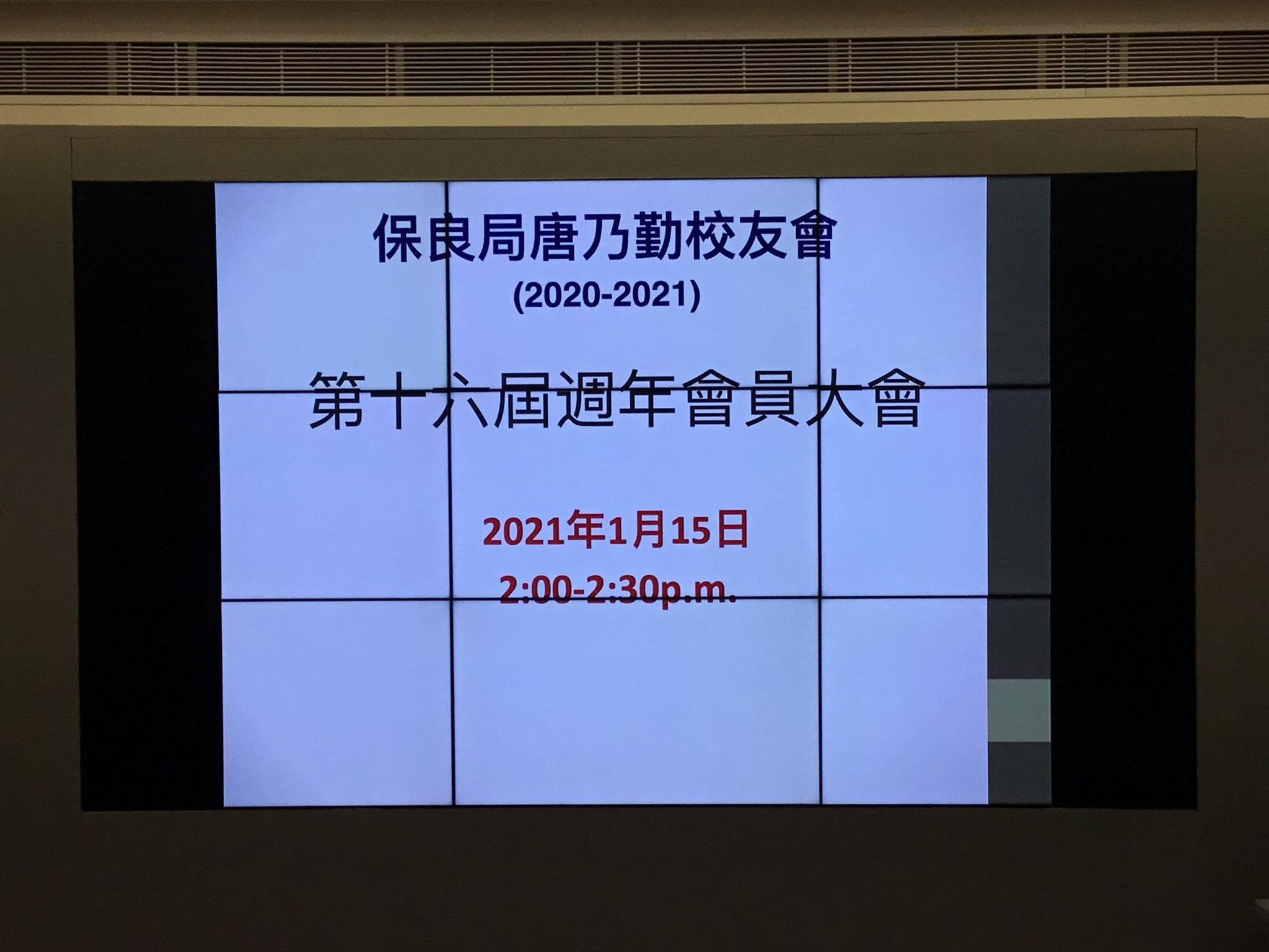 The 16th Alumni Annual General Meeting was smoothly held on 15th Jan 2021.