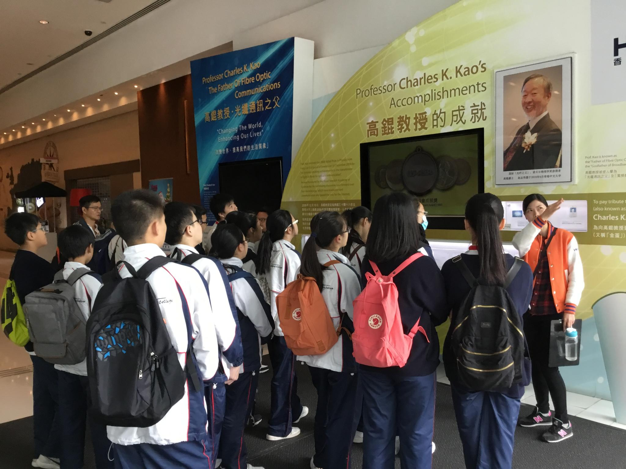 Students learned about Professor Charles K. Kao's accomplishments.