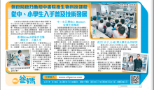 Headline Daily News - Report of Bio Tech Education