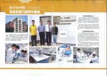 Report of STEM Education - E-zone